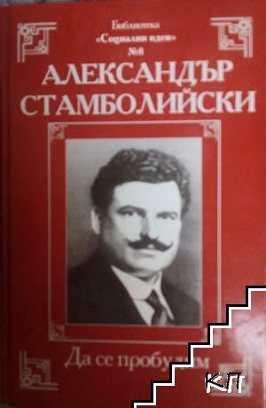 Александър Стамболийски. Да се пробудим