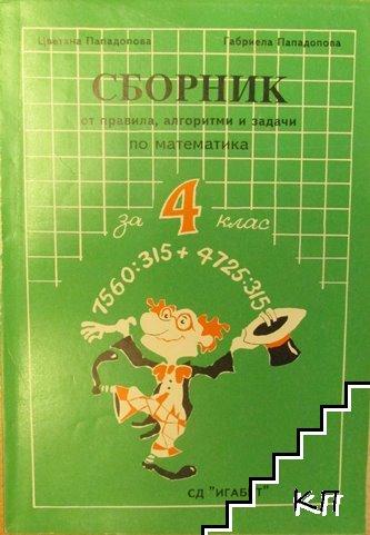Сборник от правила, алгоритми и задачи по математика за 4. клас