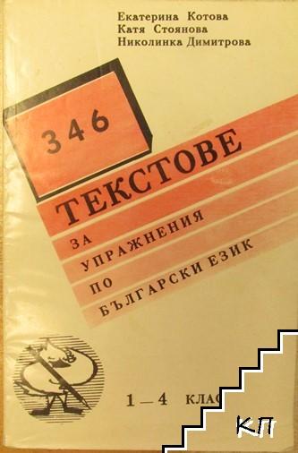 346 текстове за упражнения по български език за 1.-4. клас