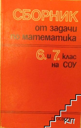 Сборник от задачи по математика за 6.-7. клас на СОУ