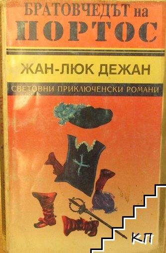 Братовчедът на Портос. Книга 1