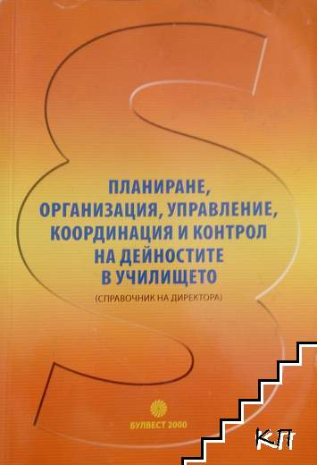 Планиране, организация, управление, координация и контрол на дейностите в училище