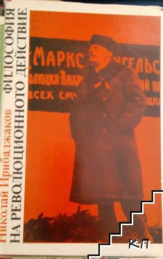 Философия на революционното действие