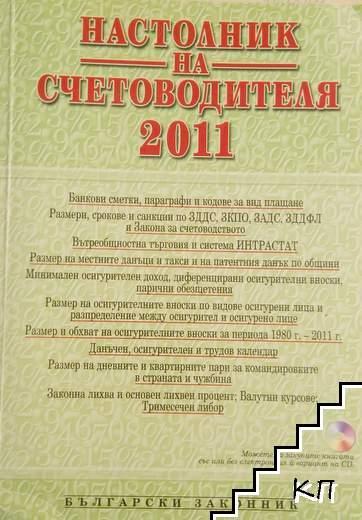 Настолник на счетоводителя 2011