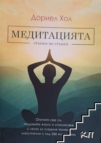 Медитацията - стъпка по стъпка