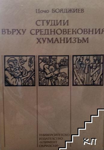 Студии върху средновековния хуманизъм