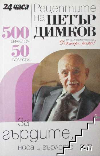 500 билки за 50 болести. Книга 5: Рецептите на Петър Димков за гърдите, носа и гърлото