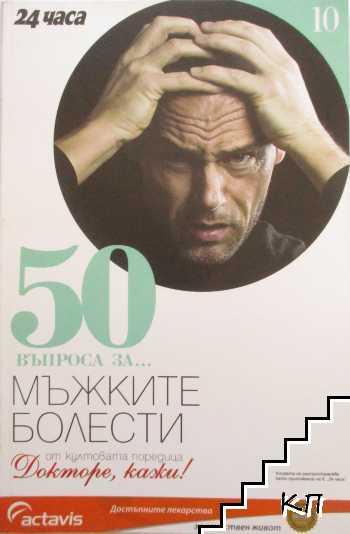 50 въпроса за... Книга 10: Мъжките болести