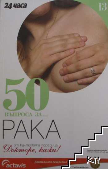 50 въпроса за... Книга 13: Рака
