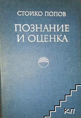 Познание и оценка