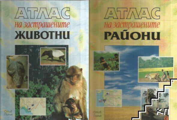 Атлас на застрашените райони / Атлас на застрашените животни