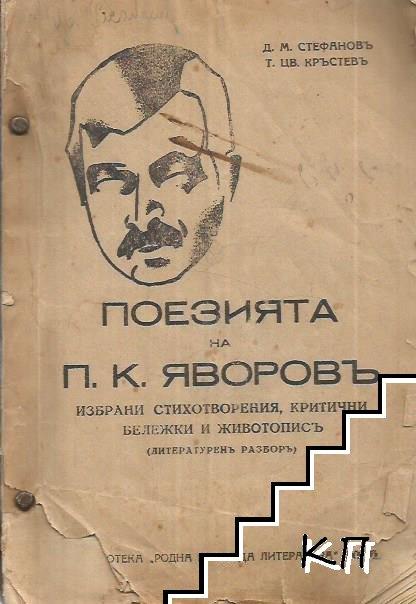 Поезията на П. К. Яворовъ. Избрани стихотворения, критични бележки и живописъ