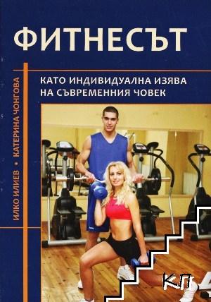 Фитнесът като индивидуална изява на съвременния човек