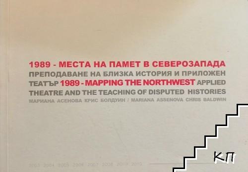 1989 - места на памет в северозапада / 1989 - mapping the northwest