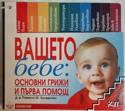 Вашето бебе:Основни грижи и първа помощ
