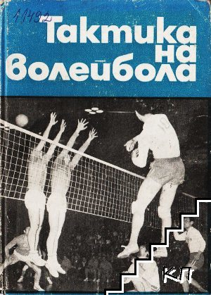 Тактика на волейбола