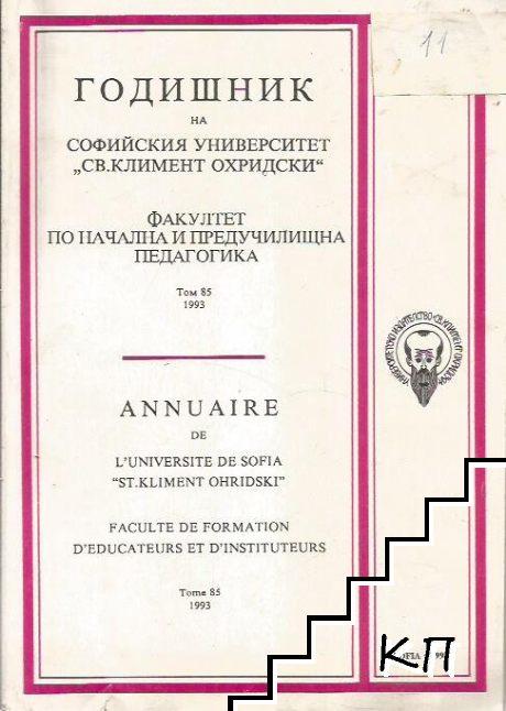 """Годишник на Софийския университет """"Св. Климент Охридски"""". Факултет по педагогика. Том 85"""
