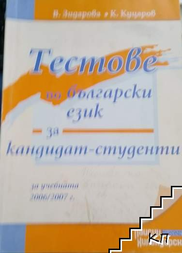 Тестове по български език за кандидат-студенти