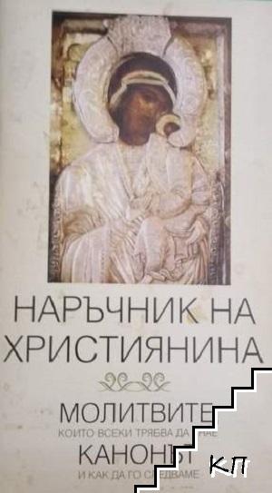 Наръчник на християнина