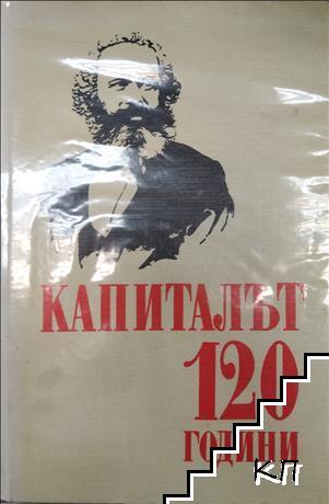 Капиталът 120 години: Капиталът на Карл Маркс и актуални проблеми на нашата съвременност