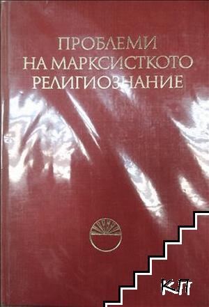Проблеми на марксисткото религиознание