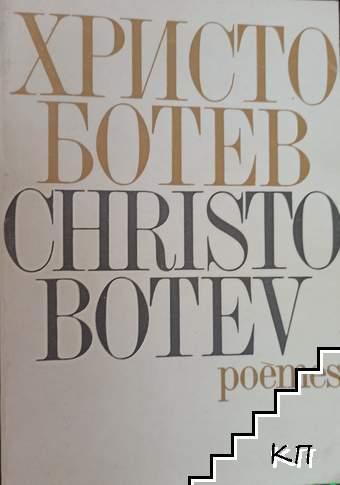 Поезия / Poèmes