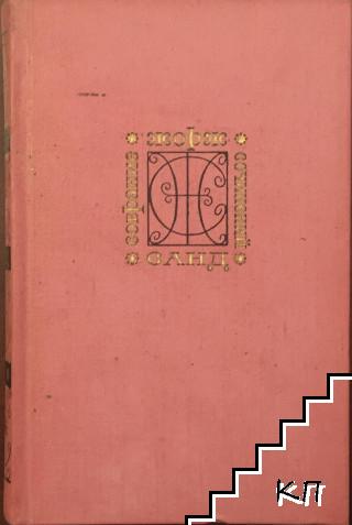 Собрание сочинений в девяти томах. Том 1