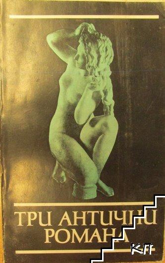 Три антични романа