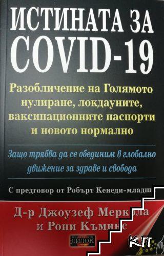 Истината за COVID-19