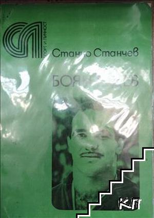 Боян Радев