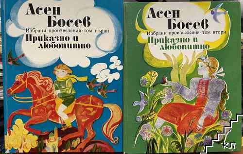 Избрани произведения в три тома. Том 1-2: Приказно и любопитно