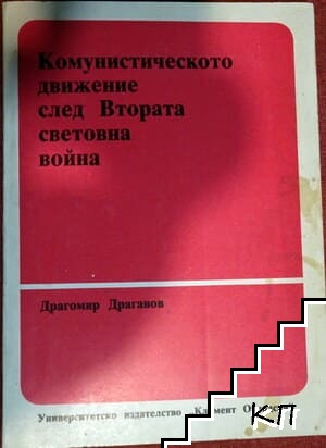 Комунистическото движение след Втората световна война