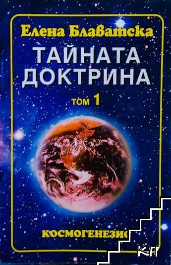 Тайната доктрина. Том 1. Книга 1: Космогенезис