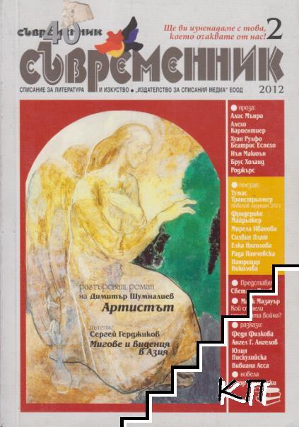 Съвременник. Бр. 2 / 2012
