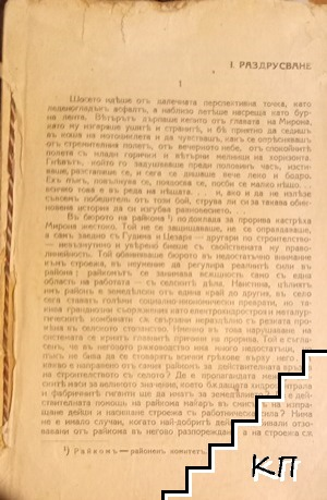 Пробивъ. Книга 1