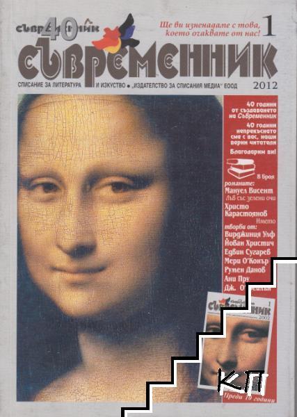 Съвременник. Бр. 1 / 2012