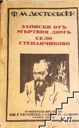Записки отъ мъртвия домъ. Село Степанчиково и неговите обитатели