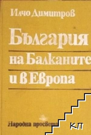 България на Балканите и в Европа