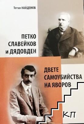 Петко Славейков и Дядовден. Двете самоубийства на Яворов