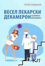 Весел лекарски Декамерон по време на коронавирус
