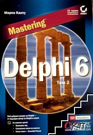 Mastering Delphi 6. Том 2
