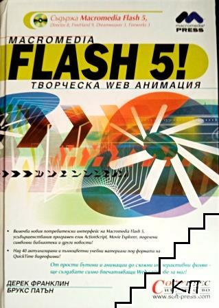 Macromedia Flash 5 творческа Web анимация