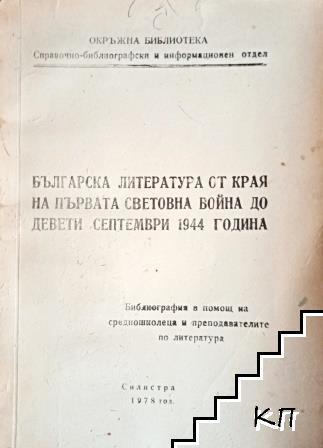 Българска литература от края на Първата световна война до Девети септември 1944 година