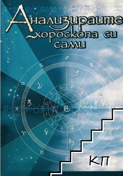 Анализирайте хороскопа си сами