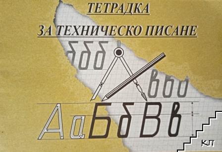 Тетрадка за техническо писане