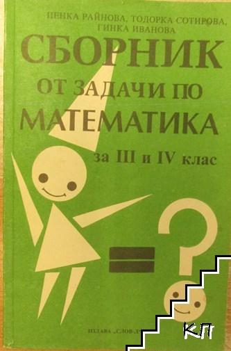Сборник от задачи по математика за 3.-4. клас