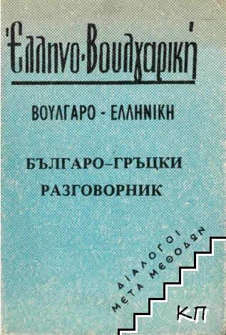 Българо-гръцки разговорник
