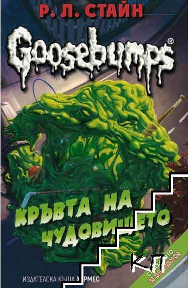 Goosebumps. Книга 3: Кръвта на чудовището