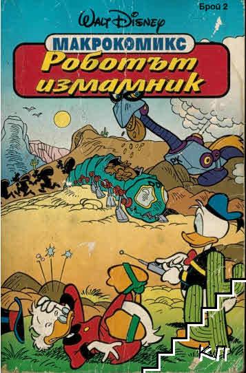 Макрокомикс: Роботът измамник. Бр. 2 / 2004