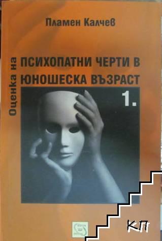 Оценка на психопатни черти в юношеска възраст. Част 1: Юношески въпросник за психопатни черти